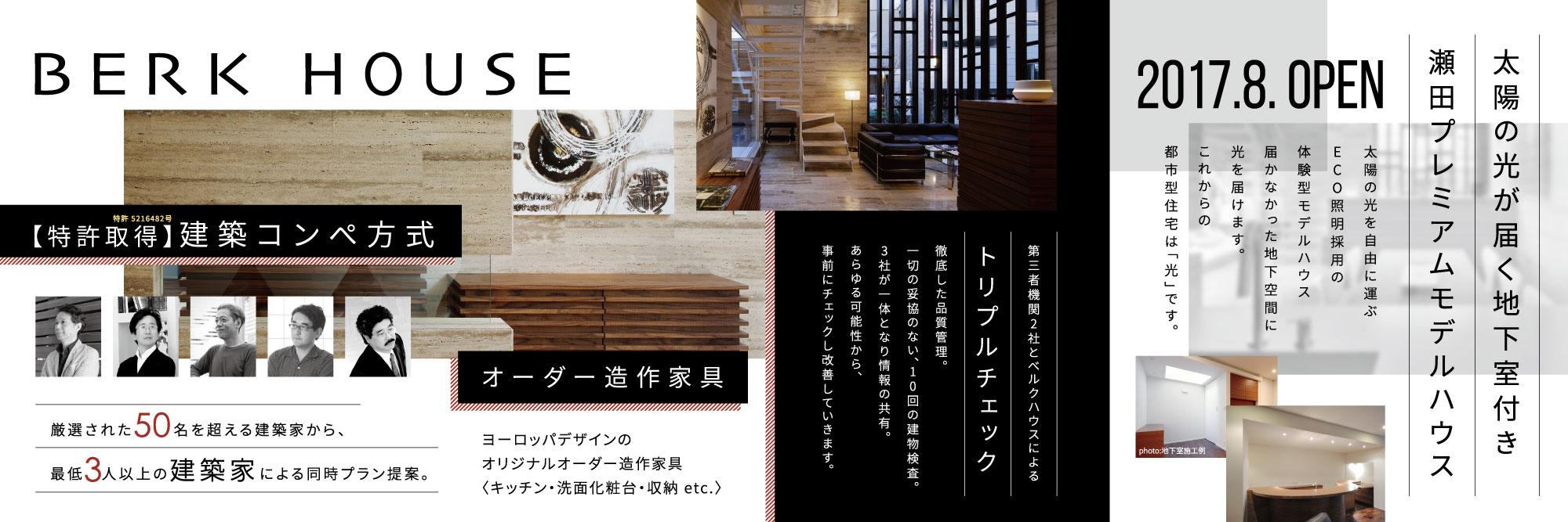 ベルクハウス 看板 世田谷 デザイン 建築