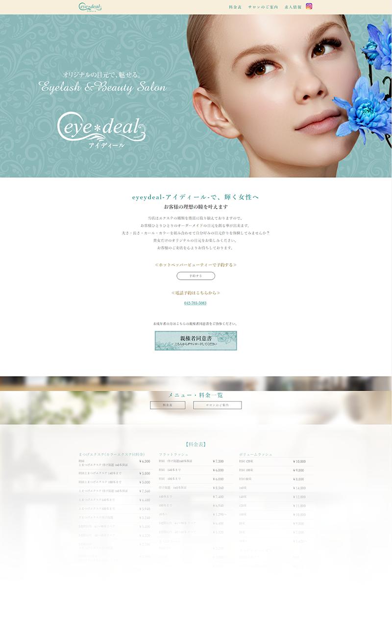美容サロン サイト