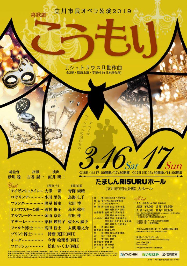 立川市民オペラ デザイン