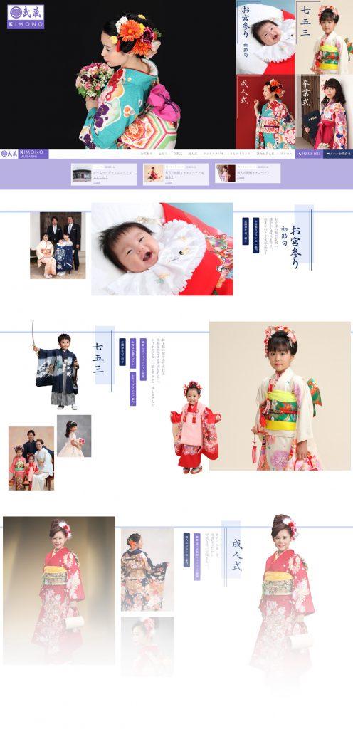 着物 web デザイン