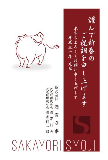 酒寄商事/年賀状