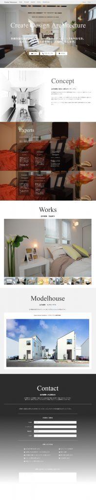 近代建物 近代 立川 デザイン WEBサイト 注文住宅