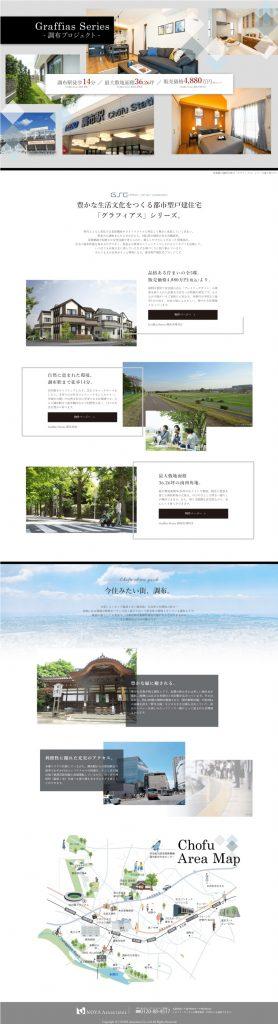 ノーヴァ WEBサイト デザイン 調布 物件サイト