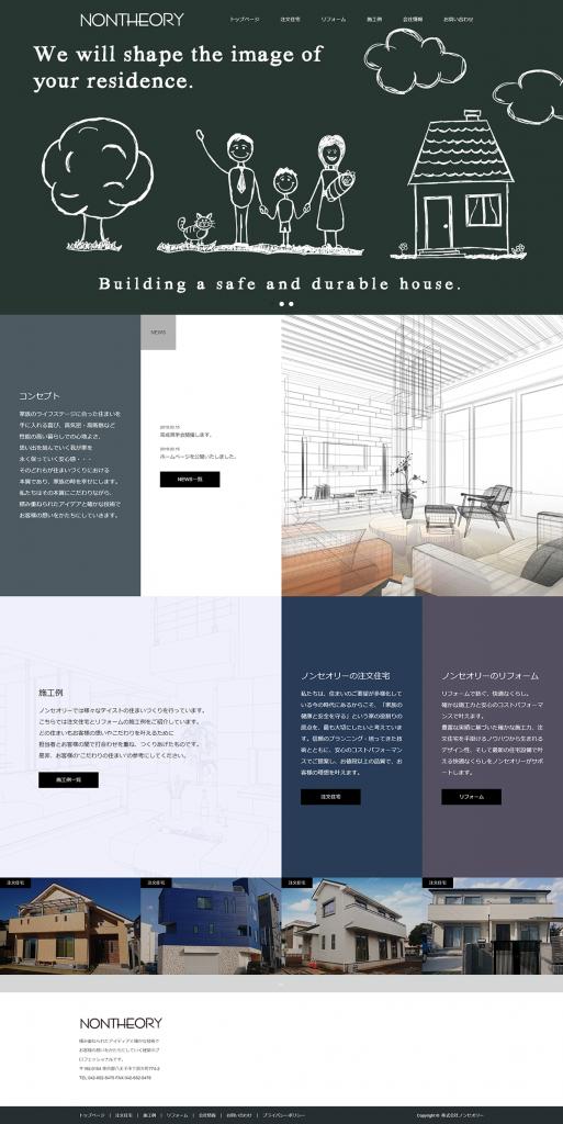 ノンセオリー リフォーム サイトデザイン WEB