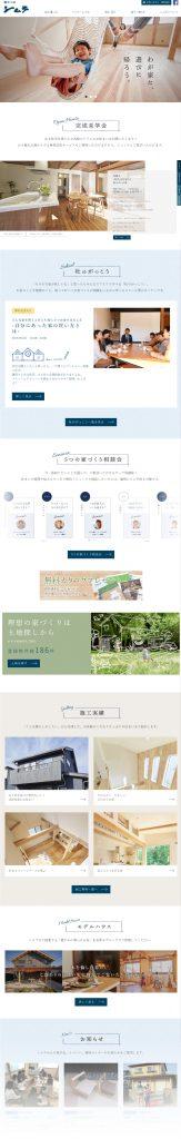 シムラ ナチュラル 無垢材 WEBデザイン