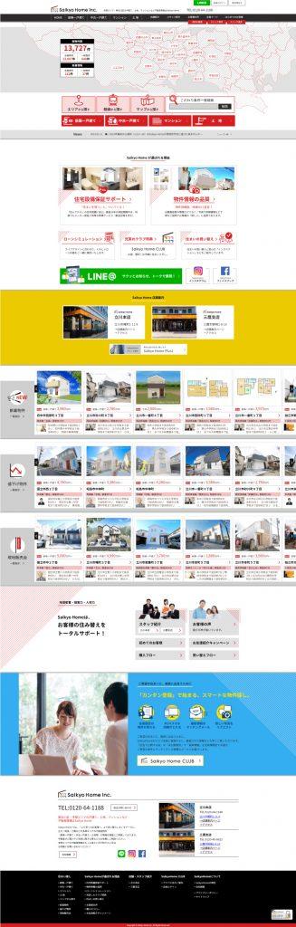立川 saikyohome WEBサイト デザイン