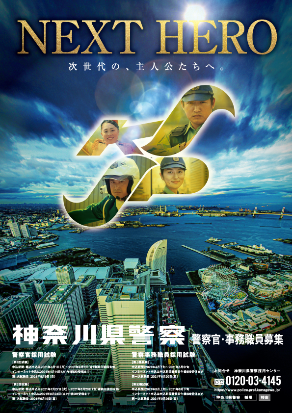 神奈川県警察様_採用ポスター